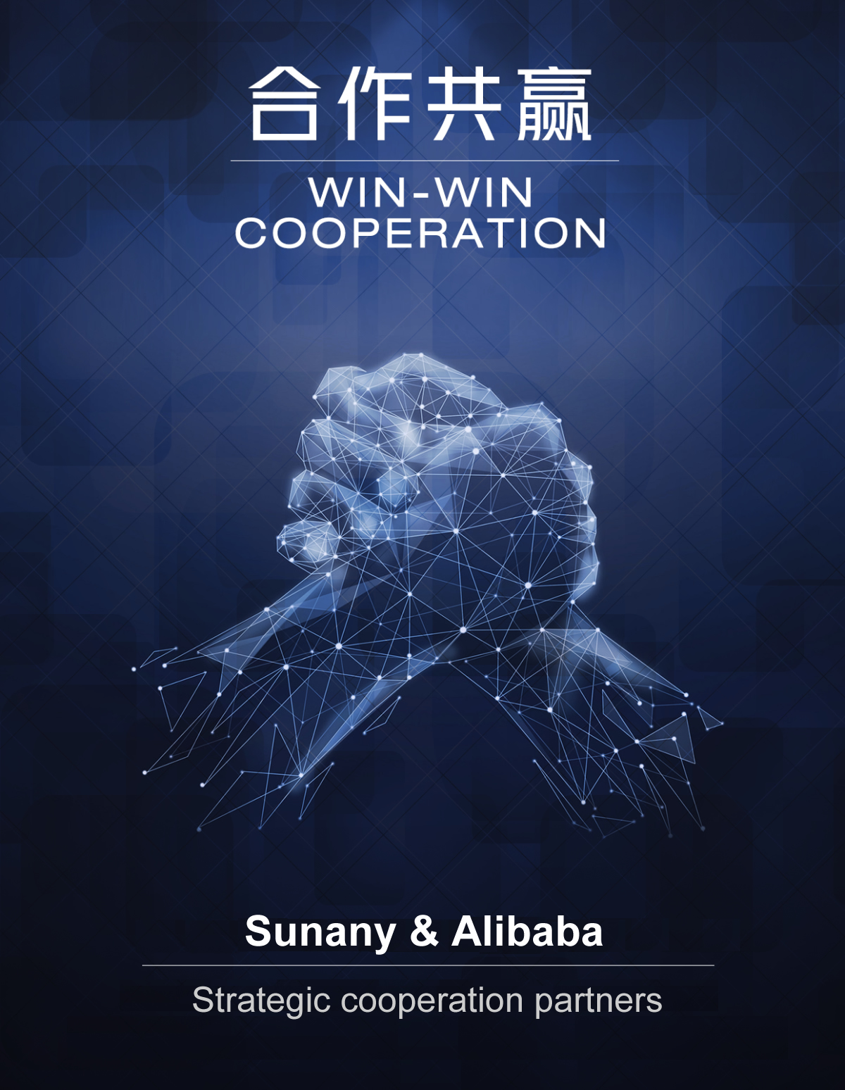 Sunany becomes a top partner of Alibaba in POS industry